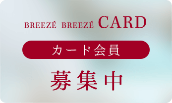 BREEZE BREEZE CARD 会員募集中