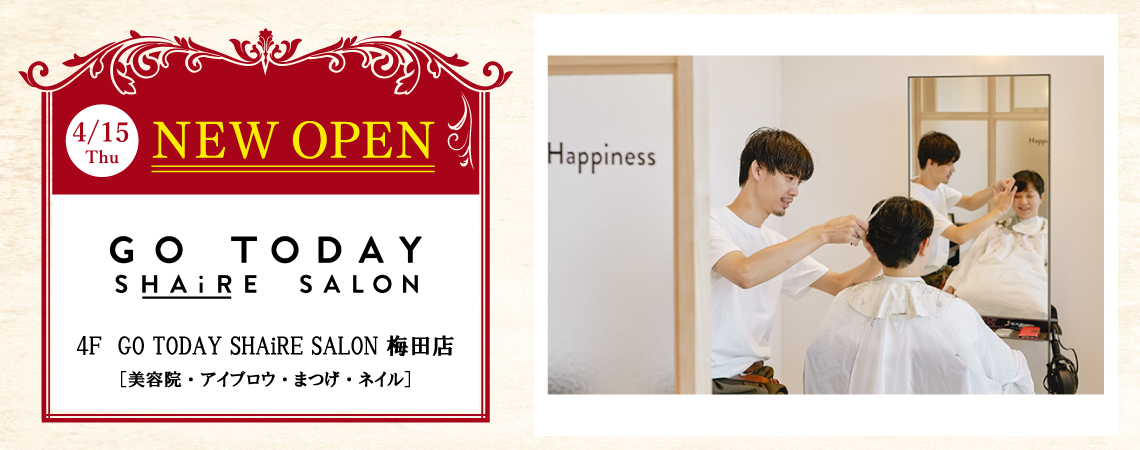 <<4/15 NEW OPEN>> GO TODAY SHAiRE SALON 梅田店